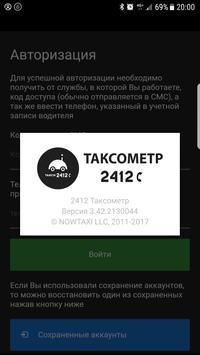 2412 Таксометр screenshot 2