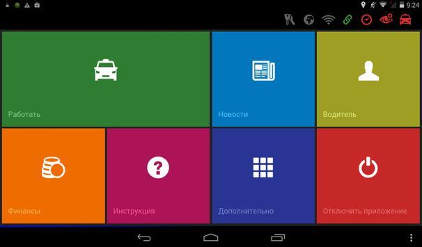 2412 Таксометр screenshot 4