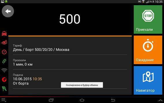 2412 Таксометр screenshot 5