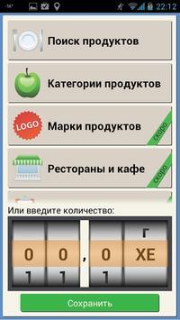 НормаСахар screenshot 2