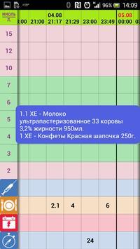 НормаСахар screenshot 4