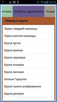 НормаСахар screenshot 6