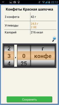 НормаСахар screenshot 7