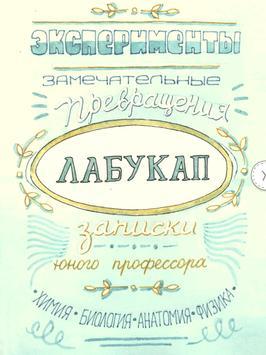 Лабукап apk screenshot