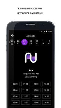 Nailspro студия маникюра apk screenshot