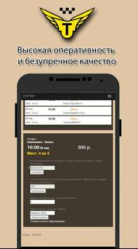 Портер. Междугороднее такси screenshot 1
