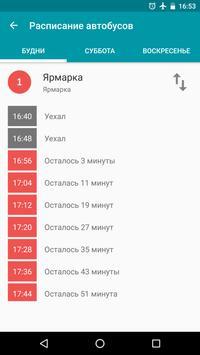 Автобусы Ухты screenshot 1