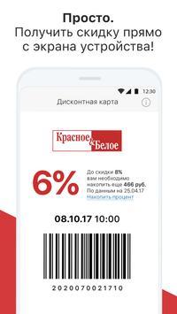 Красное & белое: магазин, акции v2. 9. 2 скачать андроид.
