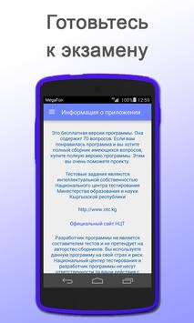 НЦТ кыргызский Demo screenshot 1