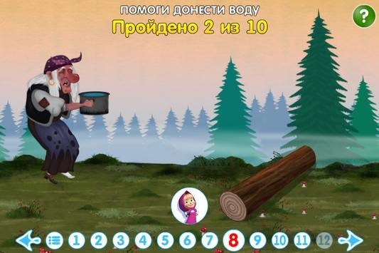 Машины Сказки: Каша из топора apk screenshot