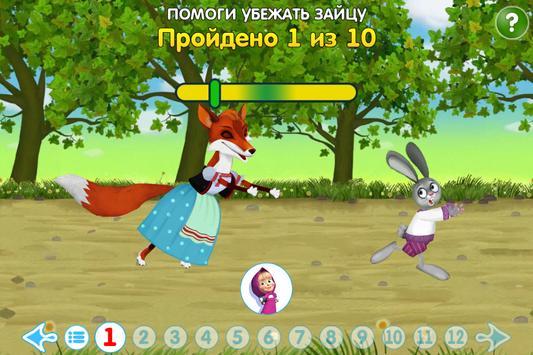 Лисичка со скалочкой apk screenshot