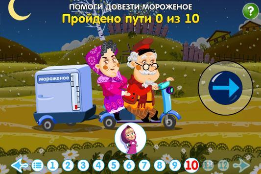 Машины Сказки: Снегурочка apk screenshot