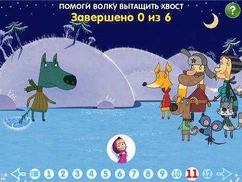 Машины Сказки: Волк и Лиса screenshot 14