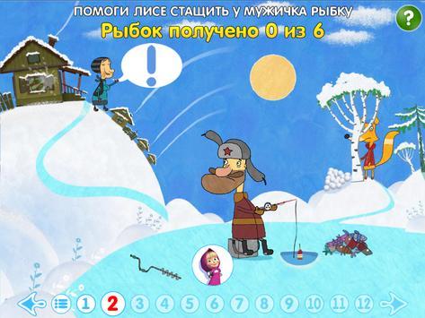Машины Сказки: Волк и Лиса screenshot 11