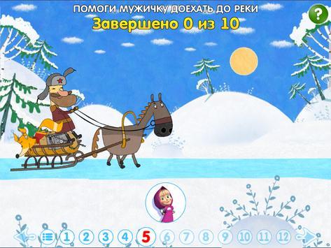 Машины Сказки: Волк и Лиса apk screenshot