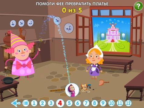 Машины Сказки: Золушка apk screenshot