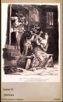 Фауст И.В.Гете screenshot 4