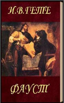 Фауст И.В.Гете poster