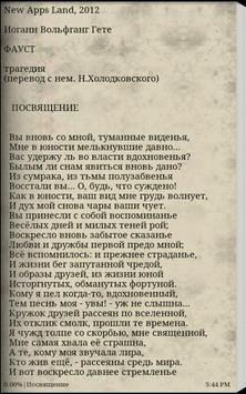 Фауст И.В.Гете screenshot 2