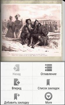 Фауст И.В.Гете screenshot 3