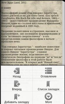 Так говорил Заратустра  Ницше screenshot 2