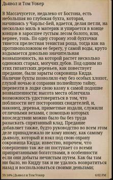 Таинственные новеллы В.Ирвинг apk screenshot