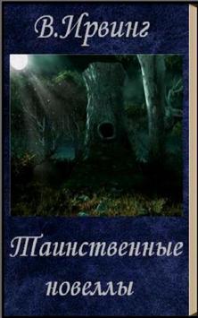 Таинственные новеллы В.Ирвинг poster