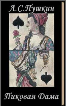 Пиковая Дама  А.С.Пушкин poster