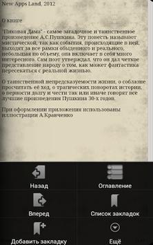 Пиковая Дама  А.С.Пушкин apk screenshot