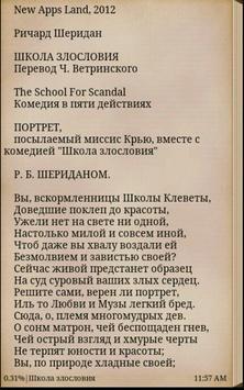 Школа злословия. Р.Шеридан apk screenshot
