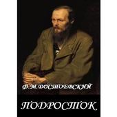 Подросток Ф.М.Достоевский icon