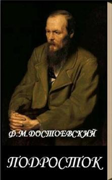 Подросток Ф.М.Достоевский poster