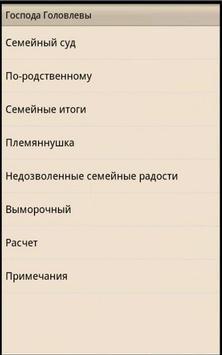 Господа Головлевы apk screenshot