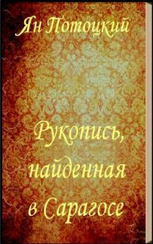 Рукопись, найденная в Сарагосе poster