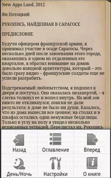 Рукопись, найденная в Сарагосе screenshot 2