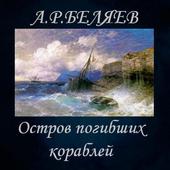 Остров погибших кораблей icon