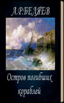 Остров погибших кораблей poster