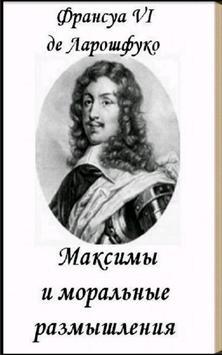 Максимы... Ларошфуко poster