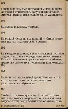 Максимы... Ларошфуко apk screenshot