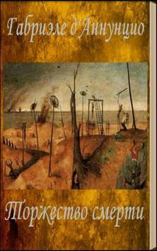 Торжество смерти Г. Д'Аннунцио poster