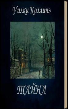 Тайна. Уилки Коллинз poster