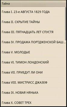 Тайна. Уилки Коллинз apk screenshot