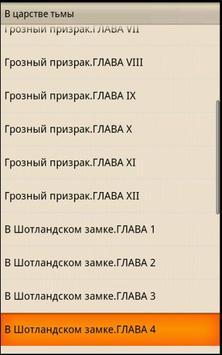 В царстве тьмы. Крыжановская screenshot 3