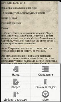 В царстве тьмы. Крыжановская screenshot 2