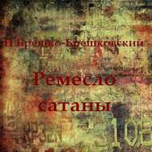 Ремесло сатаны Н. Брешко icon