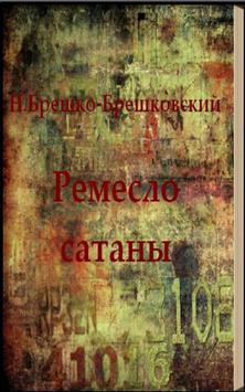 Ремесло сатаны Н. Брешко poster