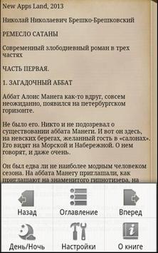 Ремесло сатаны Н. Брешко apk screenshot