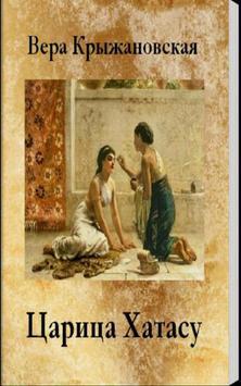 Царица Хатасу В.Крыжановская poster