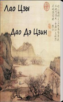 Дао Дэ Цзин. Лао Цзы gönderen