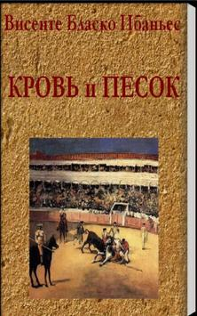 Кровь и песок. В.Б.Ибаньес poster